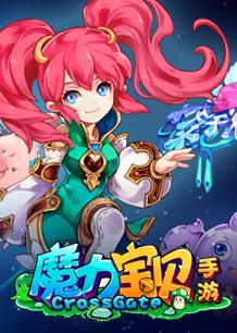 《魔力宝贝》手游是完美世界在2014年隆重推出的一款经典回合制手游,游戏获得了日本SQUARE ENIX公司正版IP授权,采用Q版风格,并经典的还原了《魔力宝贝》的经典宠物、怪物,并在原先的故事剧情上进行了延展,紧凑的故事剧情配合激烈的战斗闯关,并通过完美世界其世界领先的游戏研发技术和美术能力,秉承延续十多年经典魔力的理念,为喜爱和关注魔力宝贝手游以及喜欢2D回合制的玩家带来一场视觉和手感盛宴。